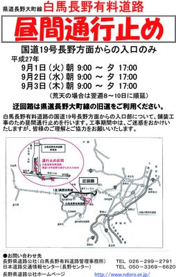 H27.8hakubanagano-kisei1.jpg