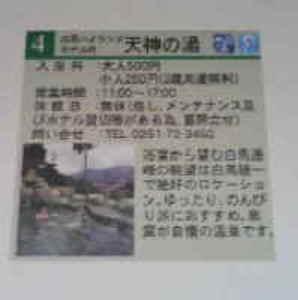 温泉看板1.jpg