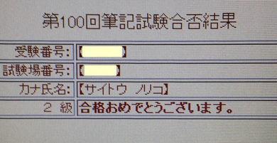 秘書検定合格.jpg