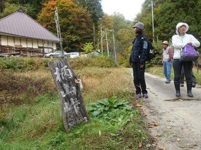 秋の柄山峠を歩く