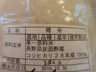 安曇野産コシヒカリ