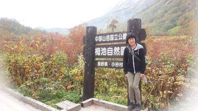 紅葉の栂池自然園