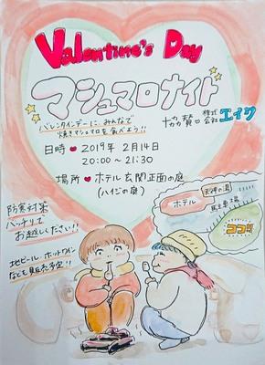 マシュマロ☆バレンタイン