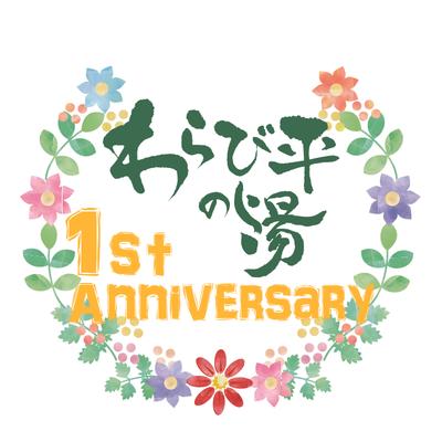 warabi1st-Anniversary.png